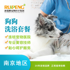 【南京通用】宠物(犬)精细级洗浴13次卡套餐 0-3kg