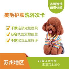 【苏州】美毛护肤洗浴15次卡(犬) 狗狗 0-3kg