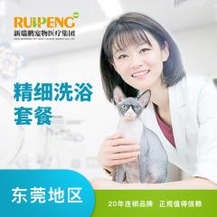 【瑞鹏东莞】新春精细洗浴 10送1 犬:3-6kg