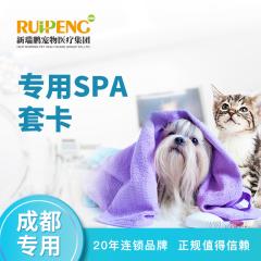 【新春】成都专用 盐浴/水疗 SPA 5送2 (猫) 猫咪 W<2(短毛)
