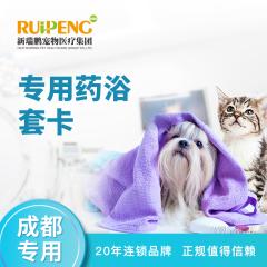 【新春】成都专用  新店药浴 3送2 (猫) 猫咪功能浴 W<2(短毛)