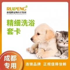 【成都簇锦北路分院专用】精细洗浴8送5  (犬) 狗狗 0-3kg