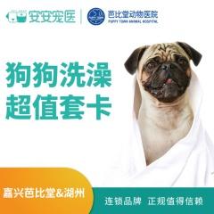 【湖州】狗狗精细洗浴套卡 15-20Kg 10次