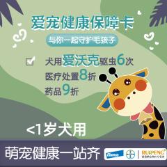 爱宠健康保障卡-礼蓝拜耳联名款6次驱虫 (狗狗0-1岁)