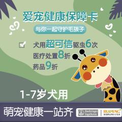 爱宠健康保障卡--勃林格联名款6次驱虫 (狗狗1-7岁)
