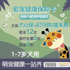 【新瑞鹏全国】爱宠健康保障卡-勃林格(犬心保/尼可信/福来恩) 狗狗(1-7岁)