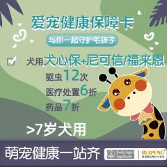 【新瑞鹏全国】爱宠健康保障卡-勃林格(犬心保/尼可信/福来恩) 狗狗(7岁以上)
