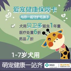 爱宠健康保障卡--默沙东联名款 (狗狗1-7岁)