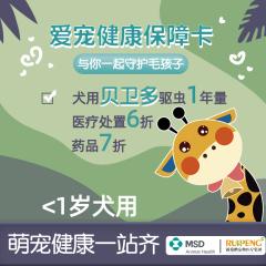 爱宠健康保障卡--默沙东联名款 (狗狗0-1岁)