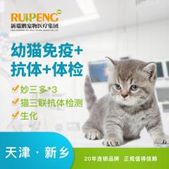 【新瑞鹏天津+新乡】幼猫免疫抗体体检套餐 猫咪 免疫+抗体+体检