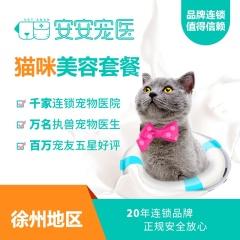 【徐州团餐】新春短毛猫咪洗浴3次卡 短毛猫咪3次卡 0-2kg