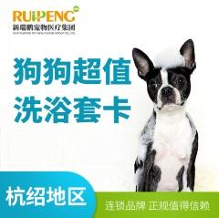 【通盛/中园花苑/嘉德】狗狗超值洗浴套卡 精细洗浴 3-6kg 买10送10