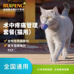【新瑞鹏全国】术中疼痛管理套餐(猫用) 猫 10kg以下
