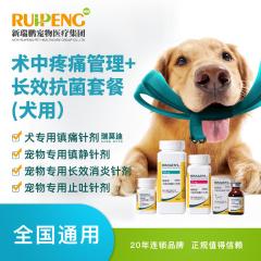【新瑞鹏全国】术中疼痛管理+长效抗菌套餐(犬用) 狗 2-10kg