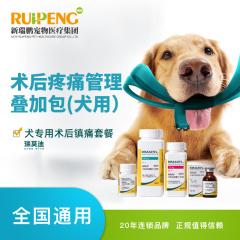 【新瑞鹏全国】术后疼痛管理叠加包(犬用) 狗 3日