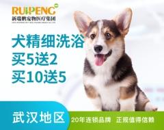 【武汉地区】犬精细洗浴5送2、买10送5 精细洗浴买5送2 0-3kg