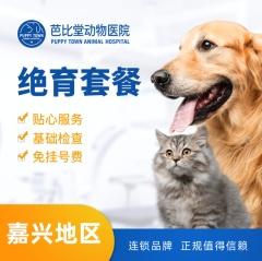 【嘉湖区域芭比堂、瑞鹏】10kg内母犬绝育套餐