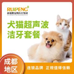【成都通用】犬猫超声波洁牙套餐(含生化) 犬猫超声波洁牙
