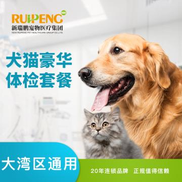 【大湾区阿闻】犬猫豪华体检套餐 犬猫通用
