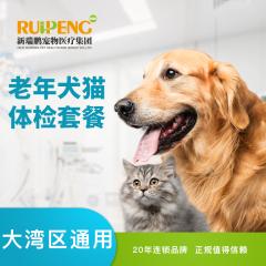 【大湾区阿闻】老年犬猫体检套餐 犬猫通用