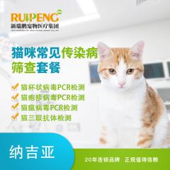 【纳吉亚北京】猫咪住院前pcr+抗体检测套餐 猫咪 体检套餐