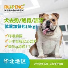 【新瑞鹏华北】犬绝育去势及超声洁牙体重加餐包5KG