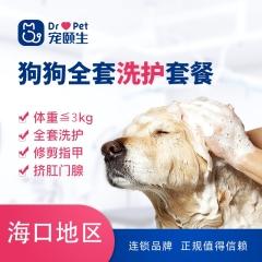 (海南宠颐生)狗狗洗护套餐 狗狗 0~3kg