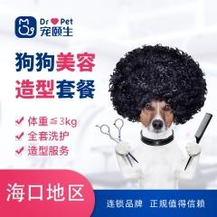 (海南宠颐生)狗狗美容造型服务买3次送1次 狗狗 0-3kg