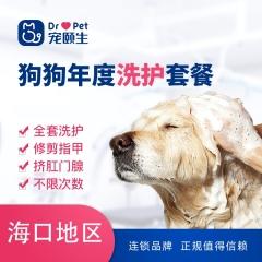 (海南宠颐生)狗狗年度洗护套餐 狗狗洗浴年卡 6-10kg
