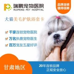 【甘肃】犬猫 美毛护肤浴套卡 3送1 10-15kg犬