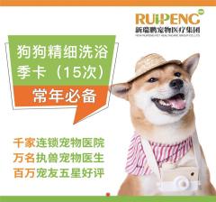 【无锡】新春狗狗精细洗浴季卡(15次) 犬精细洗浴季卡 0-3kg
