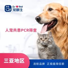 【宠颐生-三亚地区】人宠共患PCR筛查