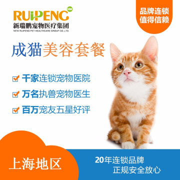 【阿闻上海】猫美毛护肤浴5送2套餐(市区版) ≥8kg