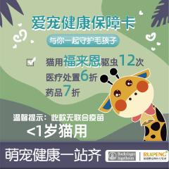 【新瑞鹏全国】爱宠健康保障卡-勃林格(猫福来恩) 猫咪(0-1岁)