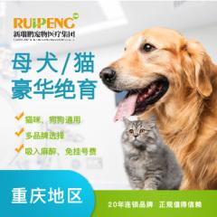 【重庆专享】5公斤母猫/犬微创无痛绝育套餐(豪华套餐)