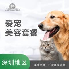 【深圳爱玩乐汇鑫】爱宠美容套餐 小型犬10送2