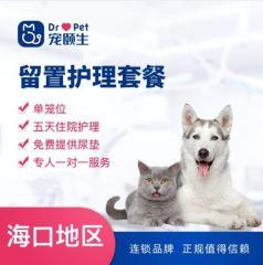 (海南宠颐生)留置护理套餐5天 犬猫 单笼位