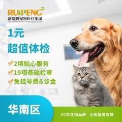 【新瑞鹏-广州/佛/江门/中山地区】超值体检通用套餐(勿拍) 犬猫通用