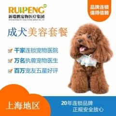 【阿闻上海】犬10送10美毛护肤浴(郊区版) 3-6kg