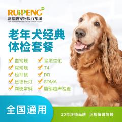 【新瑞鹏全国】到店服务-老年犬经典体检(更新版) 犬用 1次