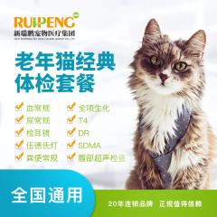 【新瑞鹏全国】到店服务-老年猫经典体检(更新版) 猫咪 1次