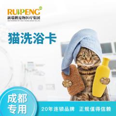 【新春】成都 猫 精细洗浴4送1 猫咪洗澡 W<2(短毛)