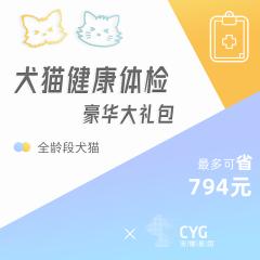 【新瑞鹏华北】狗狗超值体检+犬退行性脊髓病+麻醉药物过敏基因检测套餐