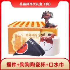 礼蓝拜耳大礼盒-狗狗专用 养宠礼盒-犬用
