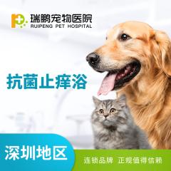 【深圳瑞鹏】抗菌止痒10送5 犬:25-30kg