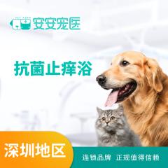 【深圳安安】抗菌止痒浴10送5 犬:0-3kg
