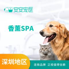 【深圳安安】新春香薰SPA10送5 狗狗<3kg