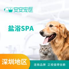 【深圳安安】新春盐浴SPA10送5 猫(短毛)