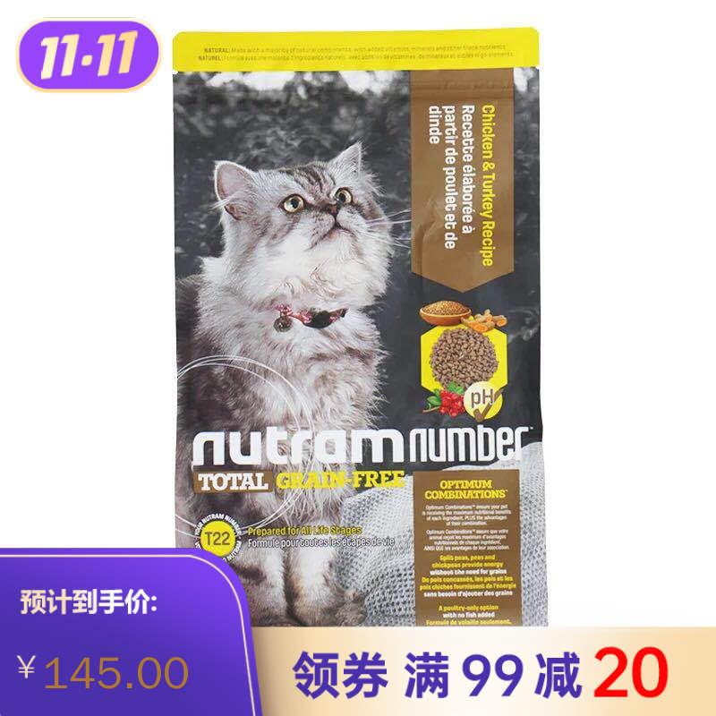 纽顿 无谷T22全龄猫粮 去骨鸡肉+火鸡肉 1.5kg