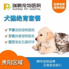 【贵阳瑞鹏】豪华猫咪/公犬去势套餐(呼吸麻醉)0-5kg